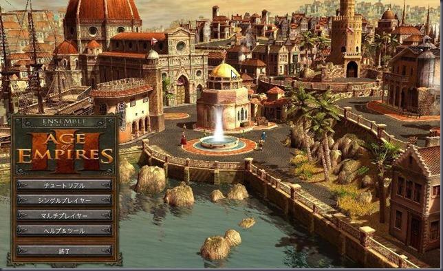 Age of Empires3日本語版