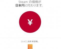 steam日本円