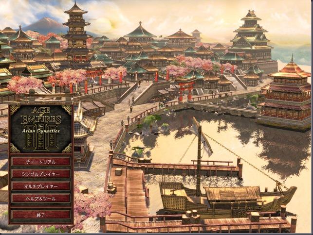 アジアの覇王日本語化