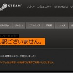 Steamのおま国、おま値とは?日本購入できないゲームと、日本と海外価格の違い。