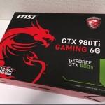 MSI GTX 980TI GAMING 6G レビュー。取り付け方法と注意点。