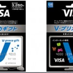 VISAプリペイドカード「Vプリカ」のメリット・デメリット。