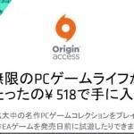 Origin Accessレビュー。月額518円の価値はあるのか?