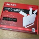 無線LANが「つながらない」の解決方法。不安定なBUFFALO親機を疑う。